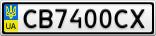 Номерной знак - CB7400CX