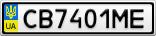 Номерной знак - CB7401ME