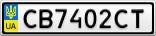 Номерной знак - CB7402CT