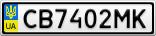 Номерной знак - CB7402MK