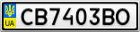 Номерной знак - CB7403BO