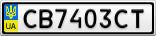 Номерной знак - CB7403CT