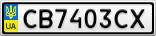 Номерной знак - CB7403CX
