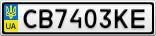 Номерной знак - CB7403KE
