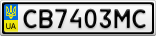 Номерной знак - CB7403MC