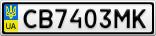 Номерной знак - CB7403MK