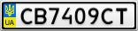 Номерной знак - CB7409CT