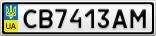 Номерной знак - CB7413AM