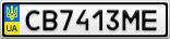 Номерной знак - CB7413ME