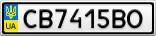Номерной знак - CB7415BO
