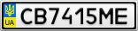 Номерной знак - CB7415ME