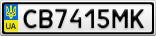Номерной знак - CB7415MK