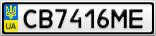 Номерной знак - CB7416ME