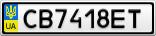 Номерной знак - CB7418ET