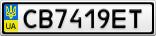Номерной знак - CB7419ET