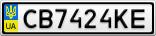 Номерной знак - CB7424KE