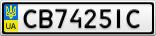 Номерной знак - CB7425IC