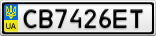 Номерной знак - CB7426ET