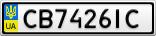 Номерной знак - CB7426IC