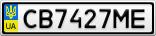 Номерной знак - CB7427ME