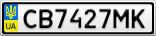 Номерной знак - CB7427MK