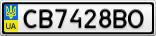 Номерной знак - CB7428BO