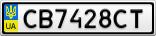 Номерной знак - CB7428CT