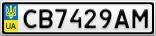 Номерной знак - CB7429AM