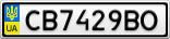 Номерной знак - CB7429BO