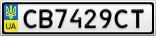 Номерной знак - CB7429CT