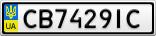 Номерной знак - CB7429IC