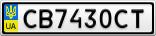 Номерной знак - CB7430CT