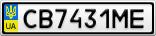 Номерной знак - CB7431ME