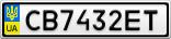 Номерной знак - CB7432ET