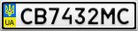 Номерной знак - CB7432MC