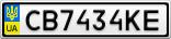 Номерной знак - CB7434KE