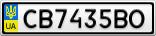 Номерной знак - CB7435BO