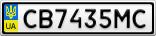 Номерной знак - CB7435MC