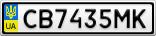 Номерной знак - CB7435MK