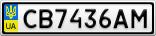 Номерной знак - CB7436AM
