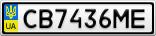 Номерной знак - CB7436ME