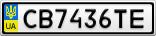 Номерной знак - CB7436TE