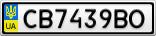 Номерной знак - CB7439BO