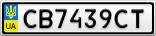 Номерной знак - CB7439CT