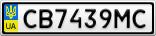 Номерной знак - CB7439MC