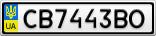 Номерной знак - CB7443BO
