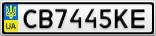Номерной знак - CB7445KE