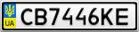 Номерной знак - CB7446KE