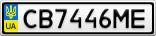 Номерной знак - CB7446ME