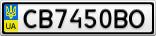 Номерной знак - CB7450BO